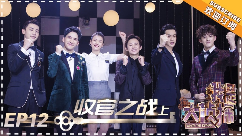 ENG SUB WHO'S THE KEYMAN EP 12