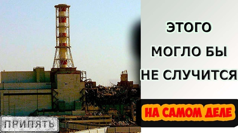 Нам 30 лет ВРАЛИ Страшная ПРАВДА, Чернобыльской АВАРИИ могло бы и не быть.!