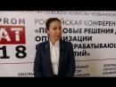 Лучкина Екатерина Валерьевна, Исполнительный директор НП СРО «Национальный Союз мясопереработчиков»