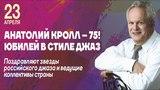 75 Анатолию Кроллу! Юбилей в стиле джаз. Москва, ММДМ, 23.04.2018