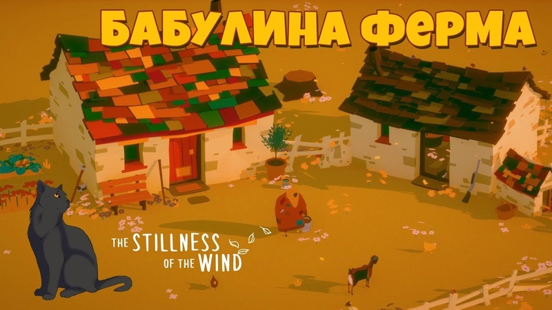 Бабулина ферма ►The Stillness of the Wind 1 прохождение