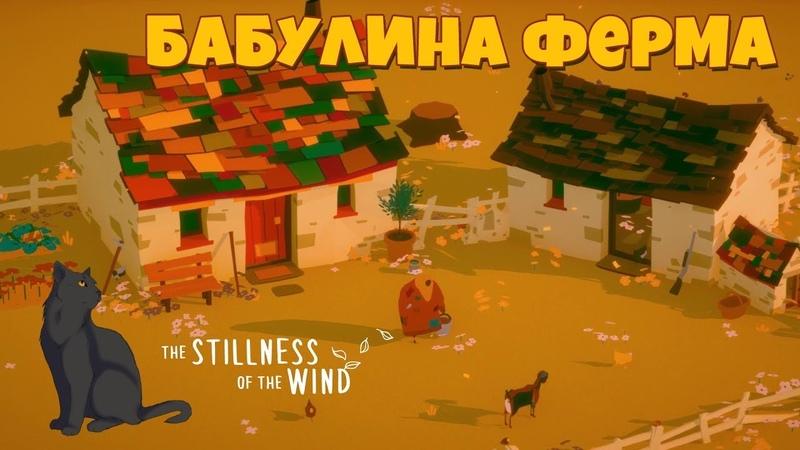 Бабулина ферма ►The Stillness of the Wind 1 прохождение
