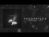 Максим Свобода PLC - Ускориться (Official Audio)