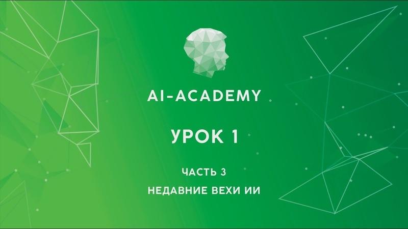 Урок 1. Часть 3. Недавние вехи ИИ (Академия искусственного интеллекта)