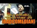 Как я записывал Черного Плаща (а.k.а. ВОПРЕКИ) для Евгения Баженова