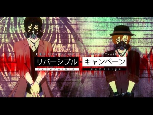 【MMD文スト】 リバーシブル・キャンペーン【双黒】