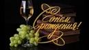 Поздравление С Днём Рождения Олег. Олегу в День Рождения!