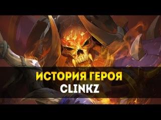 История героя Clinkz - Dota 2