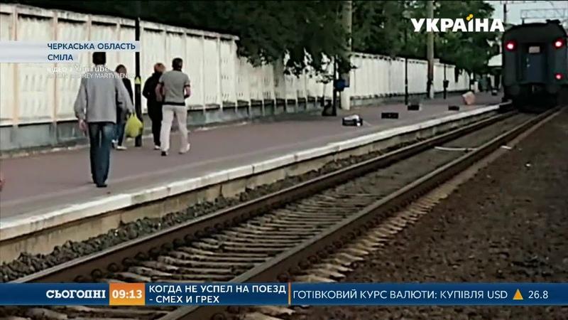 Жінка на півгодини затримала потяг у Смілі
