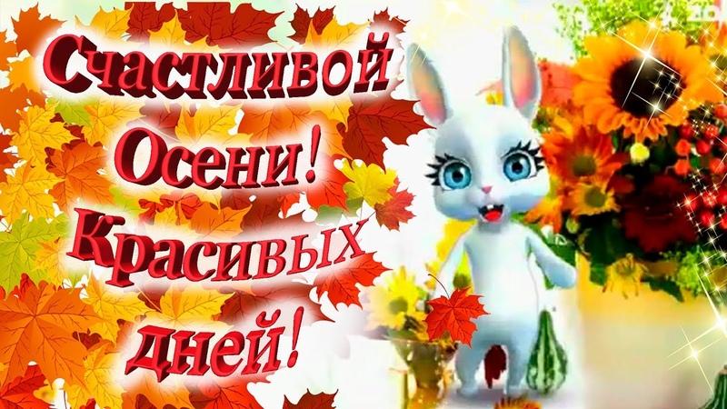 Счастливой осени тебе! Красивое поздравление с первым днем осени! Зуби зайка!
