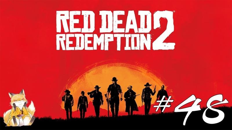 Red Dead Redemption 2 - 48 - Сам маньяк и великая мстя медведю!
