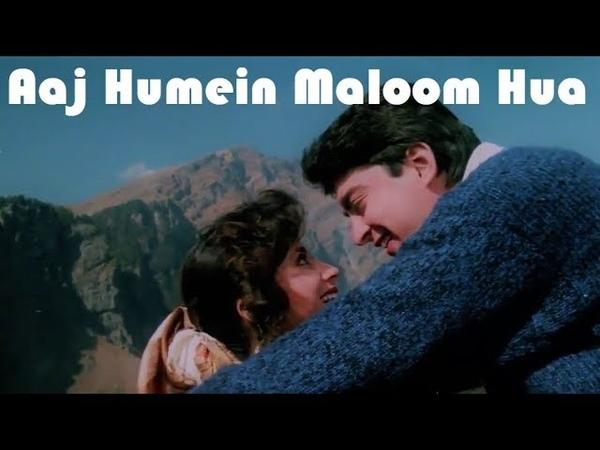 Aaj Hamen Maloom Hua - Aa Gale Lag Jaa | Kumar Sanu | Kavita Krishnamurthy | Jugal Urmila