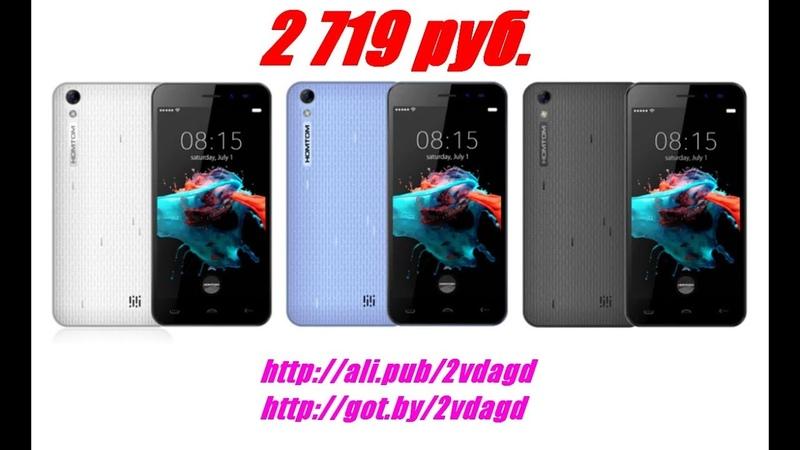 Смартфон, HOMTOM Ht16, Android 6, 4 ядра, 5,0 Дюймов, 1 ГБ ОЗУ, 8 ГБ Память, 2018