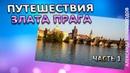 Чехия. Злата Прага, воспоминания (часть 1)
