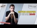 Выпуск 39: В гостях виртуоз Антон Опарин