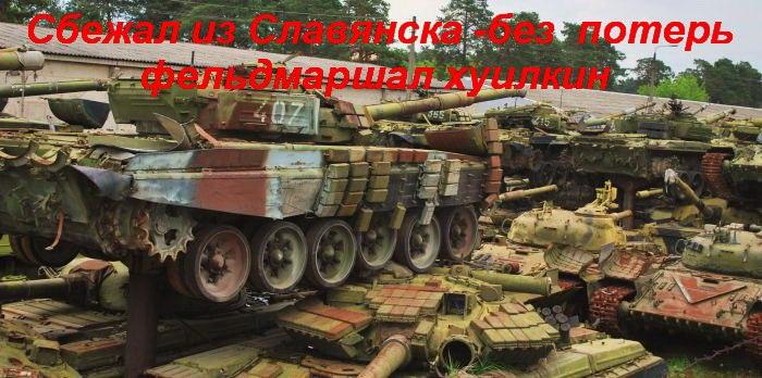В Луганске силы АТО уничтожили колонну тяжелой техники террористов, - СМИ - Цензор.НЕТ 4288