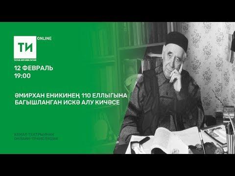 Әмирхан Еникинең 110 еллыгына багышланган искә алу кичәсе