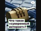 Что такое суверенный интернет ROMB