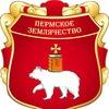 Пермское землячество