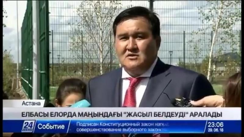 Глава государства посетил новую зону отдыxа Бейбарыс в Аршалынском районе Акмолинской области rsk aqm