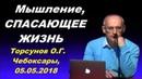 Мышление, СПАСАЮЩЕЕ Жизнь. Торсунов О.Г. Чебоксары, 05.05.2018