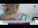 Новое приложение облегчит жизнь больным муковисцидозом
