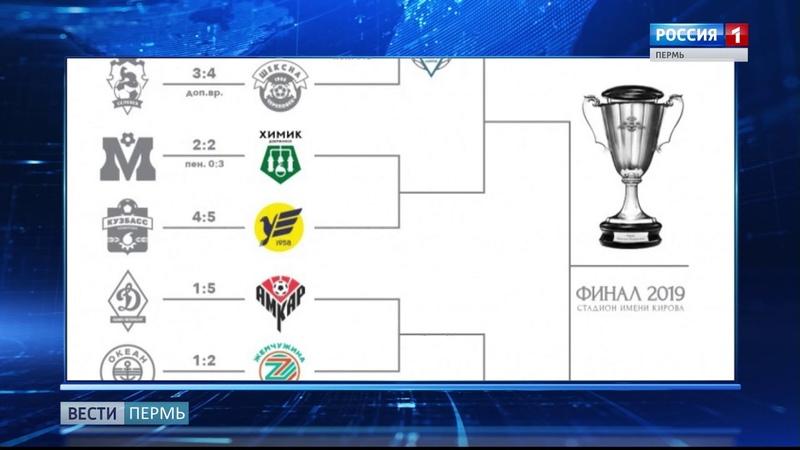 Пермский Амкар вошёл в четвертьфинал виртуального чемпионата