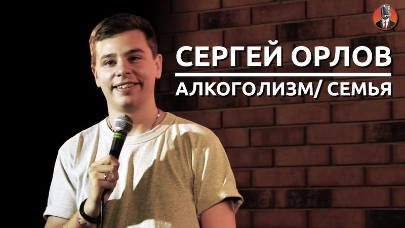 Сергей Орлов - алкоголизм/ семья [СК 3]