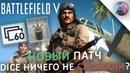 НОВЫЙ ПАТЧ В BATTLEFIELD 5. DICE НИЧЕГО НЕ СЛОМАЛИ