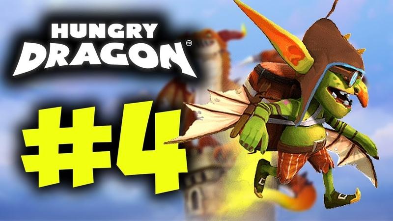 Прохождение Hungry Dragon - Часть 4. Прокачиваю нового дракона