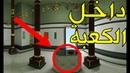 السعودية تكشف للمرة الأولى عما في داخل الك 1