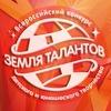 Земля Талантов в Астраханской области