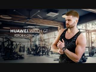 Huawei Watch GT. Спортивные режимы