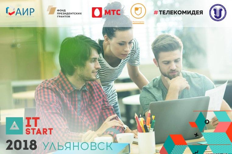 IT-школа Приволжского федерального округа в новом формате!