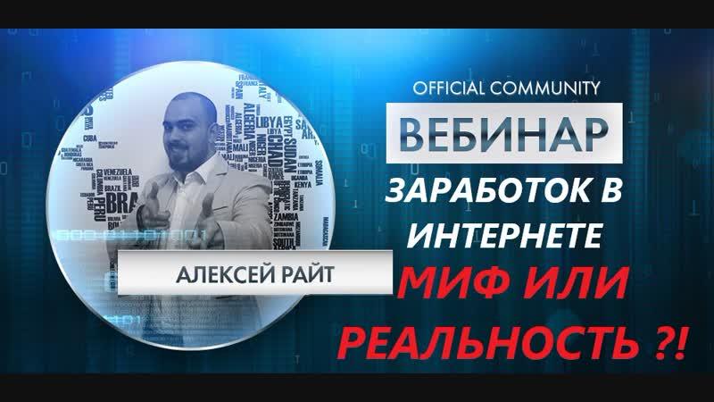 Райт Алексей: Заработок в интернете - Миф или Реальность ?!