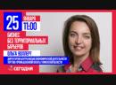 В эфире: Ольга Воллерт и Максим Доротов - Бизнес без территориальных барьеров