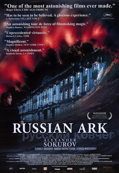 «Русский ковчег» Художественный фильм российского режиссёра Александра Сокурова, снятый в Зимнем дворце 23 декабря 2001 года за 1 час 27 минут «одним кадром» за один дубль, то есть без остановки