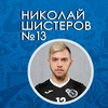 Николай Шистеров » Сообщество