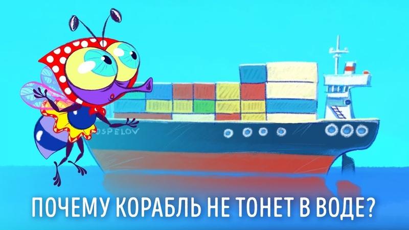 ПочеМуха - Почему корабль не тонет в воде? - мультик для детей