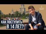 Как поступить в МГУ в 14 лет?
