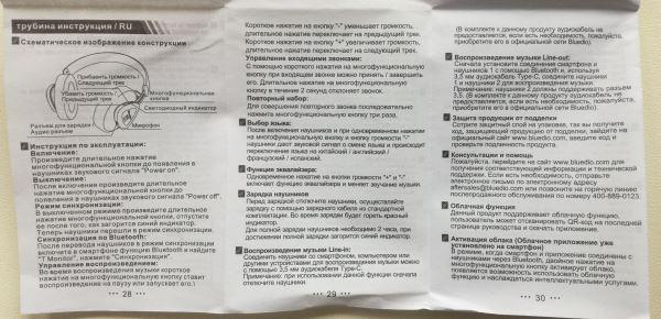 bluedio инструкция на русском
