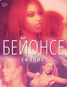 Бейонсе: сияние / Beyonce: Shine (2010)