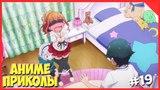 Аниме Приколы под музыку #19|Она сняла трусики!?|Anime COUBS|Anime Vines