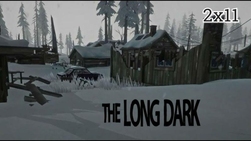 ВОЛЧЬЯ СЕРИЯ - The Long Dark - 2х11
