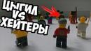 Лего мини-анимация | Цыгил VS Хейтеры цыгила