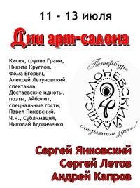 11,12,13 июля Дни арт-салона Невский,24