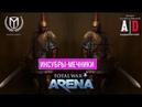 Total War Arena 🔔 Тотал Вар Арена 🔔 ГАЙД ОБЗОР Инсубры Мечники Карфагена 8 лвл и ГАННИБАЛ