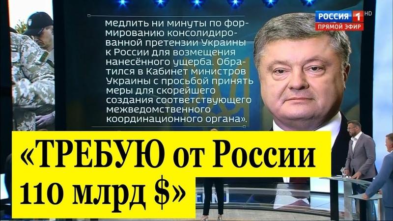 СРОЧНО! Порошенко ТРЕБУЕТ от России денег за Крым