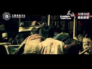 Бойцовский клуб зомби - Трейлер (Zombie Fight Club) 2014 Ужасы; Гонконг