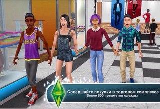 Sims 3 какой сегодня курс - d747